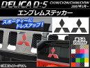 APエンブレムステッカーカーボン調デリカD:5CV1W/CV2W/CV4W/CV5W2007年1月〜選べる20カラーAP-CF652