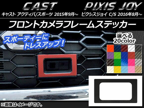 AP フロントカメラフレームステッカー カーボン調 ダイハツ キャスト アクティバ/スポーツ / トヨタ ピクシスジョイ C/S 選べる20カラー AP-CF776