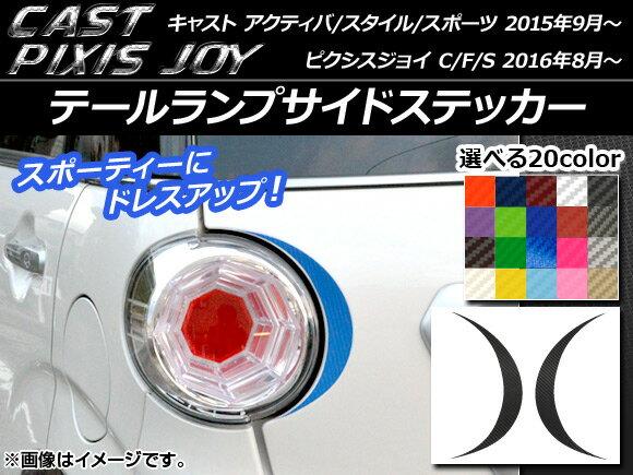 AP テールランプサイドステッカー カーボン調 キャスト アクティバ/スタイル/スポーツ / ピクシスジョイ C/F/S 選べる20カラー AP-CF787 入数:1セット(2枚)