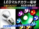 AP LEDマルチカラー電球 RGB16色 口金E26/E27 電球がたくさんほしい方必須! AP-TH526