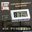 AP デジタルミニ温湿度計 室内用 とってもかわいいミニサイズ お部屋の温度管理に! 選べる2カラー AP-TH536