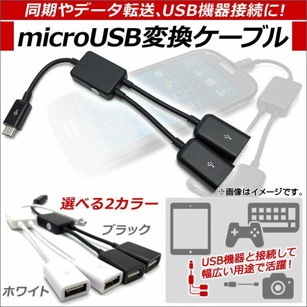 AP microUSB変換ケーブル 2股タイプ USBハブ機能付き OTG アンドロイド対応 選べる2カラー AP-TH545