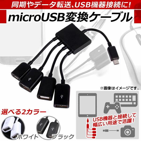 AP microUSB変換ケーブル 4股タイプ USBハブ機能付き OTG アンドロイド対応 選べる2カラー AP-TH547