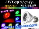 AP LEDスポットライト RGB 16カラー 口金E26/E27 電球がたくさんほしい方必須! AP-TH555