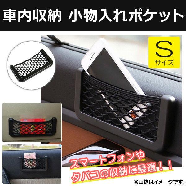 AP 車内収納 小物入れポケット Sサイズ 伸縮ネット 両面テープで簡単取り付け AP-TH584