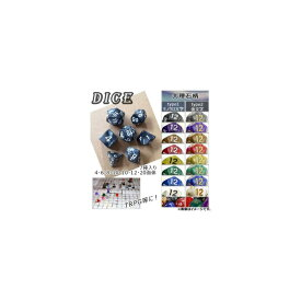 AP 多面ダイス 大理石柄 4・6・8・10・12・20面 TRPGなどに♪ 選べる9カラー 選べる2タイプ AP-TH591 入数:1セット(7個)