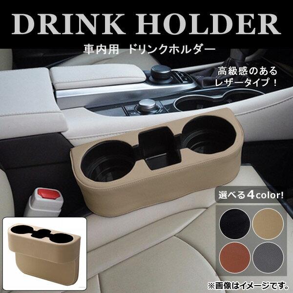 AP 車内用ドリンクホルダー PUレザー 座席の隙間に差し込むだけ! ドリンクや小物をスッキリ収納♪ 選べる4カラー AP-AS034