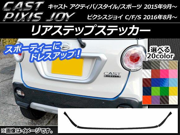 AP リアステップステッカー カーボン調 キャスト アクティバ/スタイル/スポーツ / ピクシスジョイ C/F/S 選べる20カラー AP-CF789 入数:1セット(3枚)