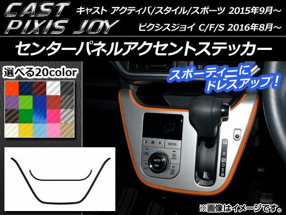 AP センターパネルアクセントステッカー カーボン調 キャスト アクティバ/スタイル/スポーツ / ピクシスジョイ C/F/S 選べる20カラー AP-CF798 入数:1セット(2枚)