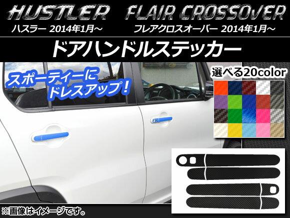 AP ドアハンドルステッカー カーボン調 ハスラー MR31S/MR41S / フレアクロスオーバー MS31S/MS41S 選べる20カラー AP-CF828 入数:1セット(8枚)