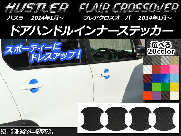 AP ドアハンドルインナーステッカー カーボン調 ハスラー MR31S/MR41S / フレアクロスオーバー MS31S/MS41S 選べる20カラー AP-CF829 入数:1セット(4枚)