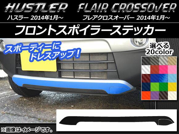 AP フロントスポイラーステッカー カーボン調 ハスラー MR31S/MR41S / フレアクロスオーバー MS31S/MS41S 選べる20カラー AP-CF844