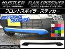 AP フロントスポイラーステッカー カーボン調 ハスラー MR31S/MR41S / フレアクロスオーバー MS31S/MS41S 選べる20カラー AP-CF...