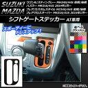 AP シフトゲートステッカー カーボン調 ワゴンR/スティングレー,ハスラー,フレア/カスタムスタイル/クロスオーバー 選べる20カラー AP-CF881
