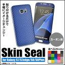 AP スキンシール カーボン調 Samsung Galaxy 保護やキズ隠しに! 選べる20カラー S8/S8plusなど AP-CF888