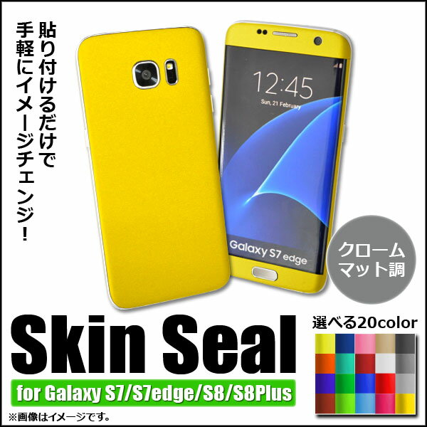 AP スキンシール クロームマット調 Samsung Galaxy 保護やキズ隠しに! 選べる20カラー S8/S8plusなど AP-CR888