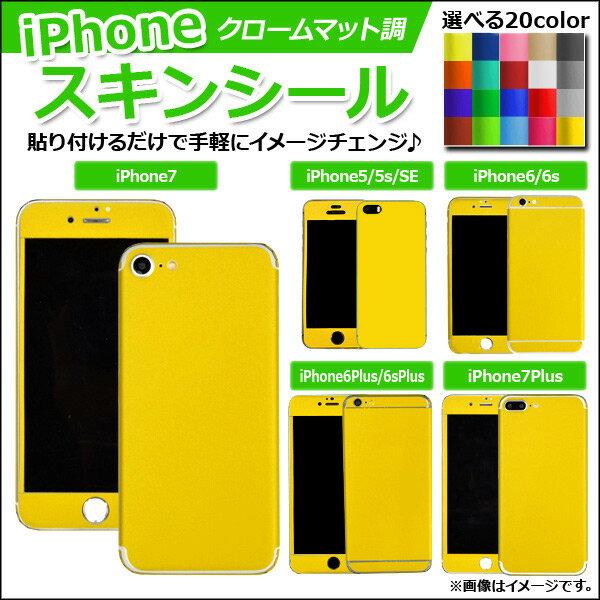 AP スキンシール クロームマット調 背面タイプ2 iPhone7など 保護やキズ隠しに! 選べる20カラー 選べる5サイズ AP-CR891