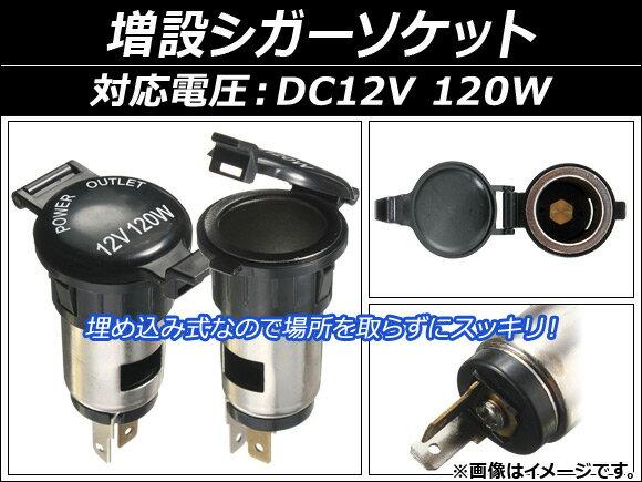 AP 増設シガーソケット DC12V 120W キャップ付き バイクや車の電源確保に! AP-EC070