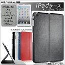 AP iPadケース 高級感溢れるPUレザー キズや衝撃からガード! 選べる4カラー 選べる7適用品 AP-TH519