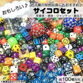 AP サイコロセット 約100個入り おもしろいサイコロがたくさん! 知育玩具にもおすすめです♪ AP-TH599