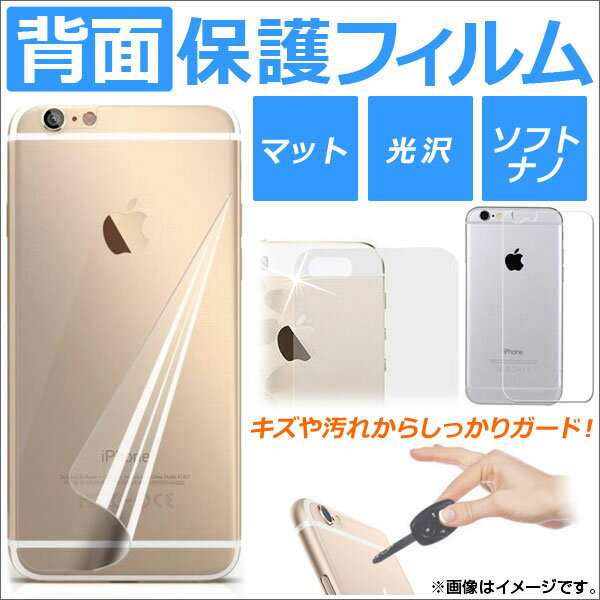 AP iPhone背面保護フィルム キズや汚れからガード! 選べる3タイプ 選べる7サイズ AP-TH706