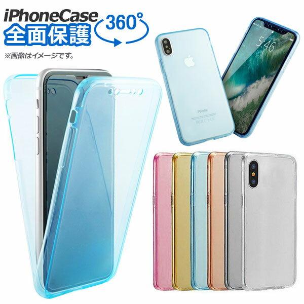 AP iPhone全面保護ケース 360°フルボディ ソフト/クリアタイプ 選べる6カラー iPhone4,5,6,7など AP-TH717
