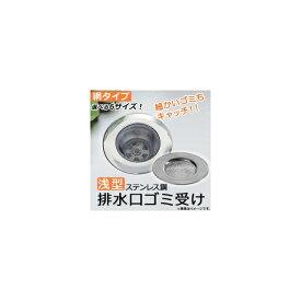 AP 排水口ゴミ受け 浅型/網タイプ ステンレス鋼 細かいゴミもキャッチ! 選べる6タイプ AP-TH260