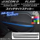 AP スイッチサイドステッカー カーボン調 スズキ/マツダ ワゴンR/スティングレー,フレア/カスタムスタイル 選べる20カラー AP-CF1012 入数:1セ...