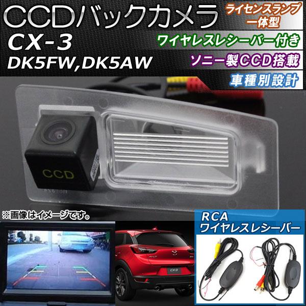 AP CCDバックカメラ ライセンスランプ一体型 ソニー製CCD搭載タイプ ワイヤレス RCA AP-EC095 マツダ CX-3 DK5FW,DK5AW 2015年02月〜