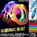 AP microUSB変換ケーブル 暗闇で美しく光る! 充電/同期/データ転送に! 選べる4カラー AP-TH737