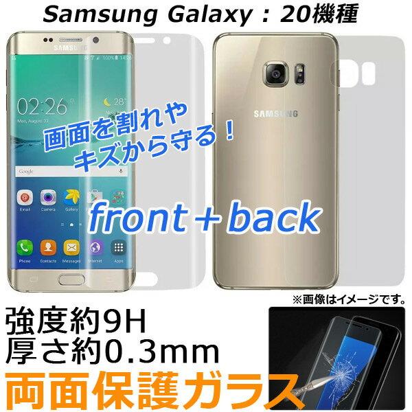 AP 両面保護ガラス Samsung Galaxy 強度約9H/厚さ約0.3mm 選べる20適用品 AP-TH746 入数:1セット(2枚)