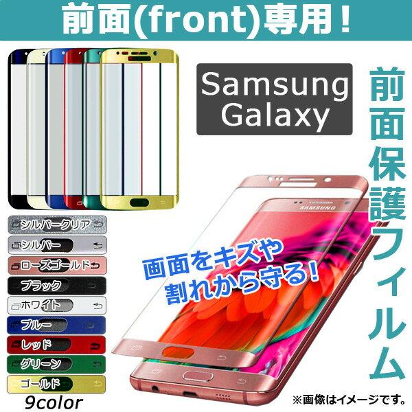 AP 前面保護ガラス Samsung Galaxy フロント 選べる9カラー 選べる7適用品 AP-TH785