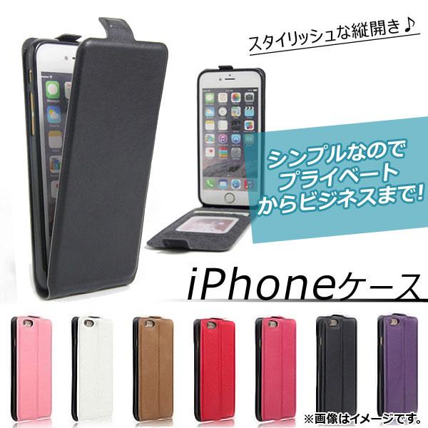 AP iPhoneケース 縦開きタイプ 高級感あるPUレザー 選べる7カラー 選べる7サイズ AP-TH797