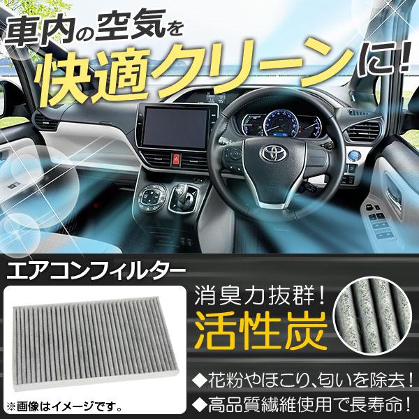 AP エアコンフィルター 活性炭入り トヨタ ポルテ NNP10/11/15 2004年07月〜2012年07月
