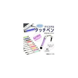 AP クリスタルミニタッチペン ストラップタイプ 華やかなクリスタル スマートフォン操作に 選べる15カラー AP-TH790