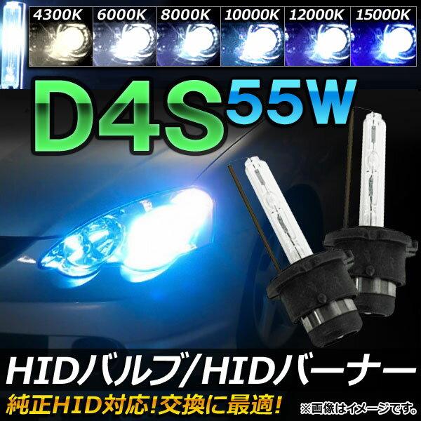 AP HIDバルブ/HIDバーナー 55W D4S 純正交換用におススメ! 選べる6ケルビン AP-HD030