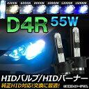 AP HIDバルブ/HIDバーナー 55W D4R 純正交換用におススメ! 選べる6ケルビン AP-HD038