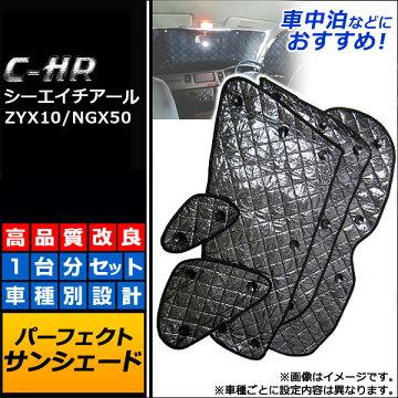 APサンシェード(日除け)ブラック5層構造AP-SD047入数:1セット(1台分)トヨタC-HRZYX10/NGX502016年12月〜
