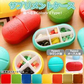 AP サプリメントケース 錠剤モチーフ♪ かわいいポップカラー! 小物入れにもおすすめ 選べる8カラー 選べる2タイプ AP-TH866