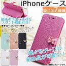 APiPhoneケース手帳型/スタンド蝶々モチーフの留め具が可愛い♪選べる6カラー選べる7サイズAP-TH874