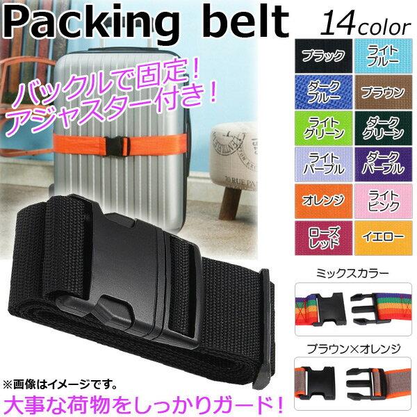 AP パッキングベルト バックル アジャスター付き 大事な荷物をしっかりガード! 選べる14カラー AP-TH905