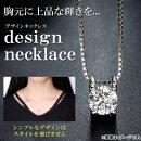 APデザインネックレスCZダイヤ(キュービックジルコニア)胸元にシンプルな輝きを!AP-TH923