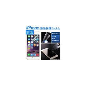 AP iPhone液晶保護フィルム キズや汚れをガード! 選べる3タイプ iPhone4,5,6,7など AP-TH901