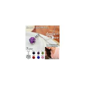 AP デザインネックレス CZダイヤ(キュービックジルコニア) 胸元に輝きを! 選べる7カラー AP-TH915