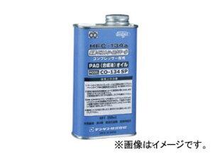 デンゲン/dengen クーラ・マックスシリーズ 134a コンプレッサーオイル 250ml CO-134SP
