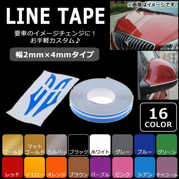 AP ラインテープ 幅2mm×4mm 愛車をドレスアップ! お手軽カスタム♪ 選べる16カラー AP-ST036-2AND4