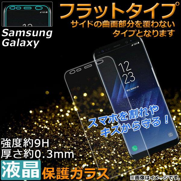 AP 液晶保護ガラス Samsung Galaxy フラット 強度約9H/厚さ約0.3mm 選べる2適用品 AP-TH943