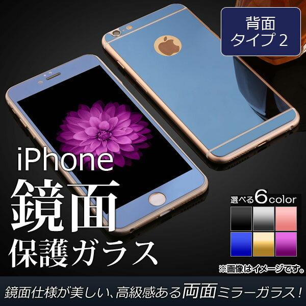 AP iPhone 両面保護ガラス 鏡面 背面タイプ2 高級感ある印象に! 選べる6カラー iPhone4,5,6,7など AP-TH964 入数:1セット(2枚)
