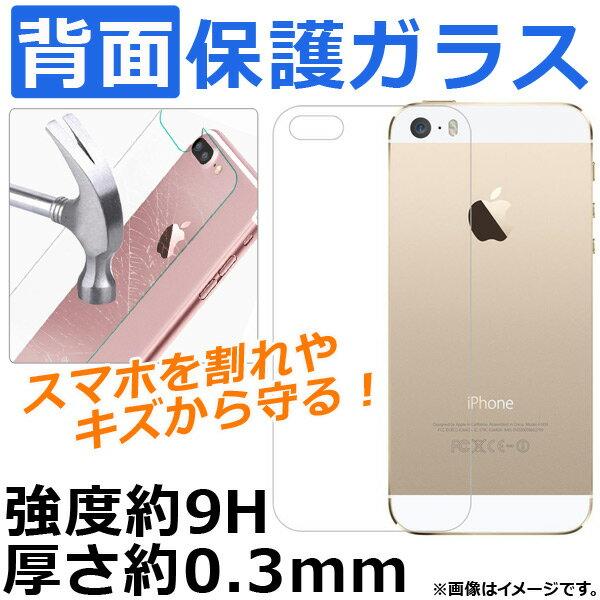 AP iPhone背面保護ガラス 強度約9H 厚さ約0.3mm 選べる7サイズ AP-TH972