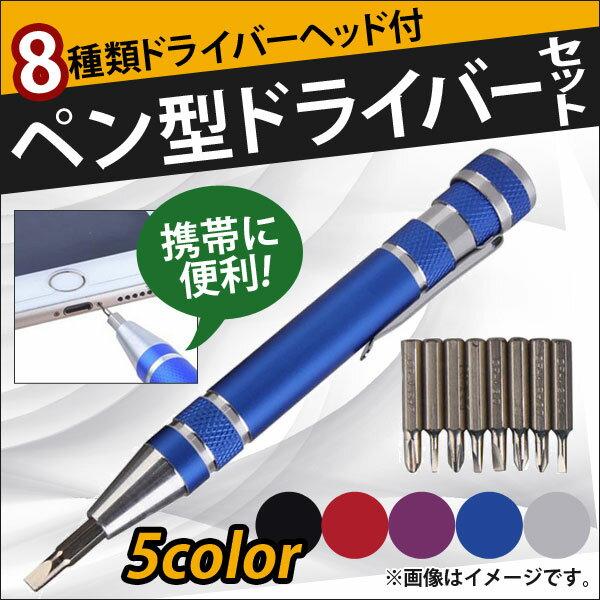 AP 8種類ドライバーヘッド付 ペン型ドライバーセット 工具ペン メタルカラー コンパクトサイズで持ち運びも楽々♪ 選べる5カラー AP-TS003